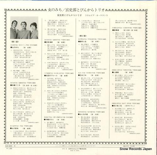 MIYA, SHIRO, AND PINKARA TRIO onna no michi ALS-4650 - back cover
