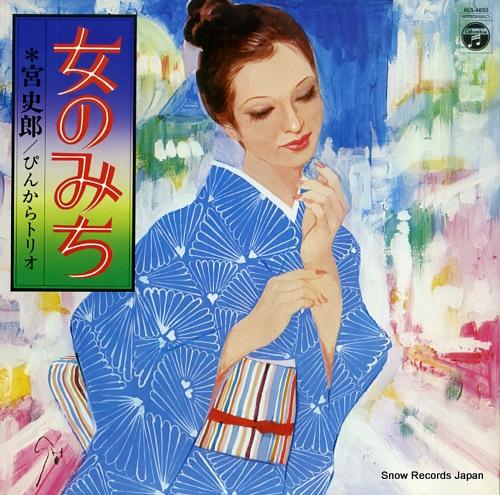 MIYA, SHIRO, AND PINKARA TRIO onna no michi ALS-4650 - front cover
