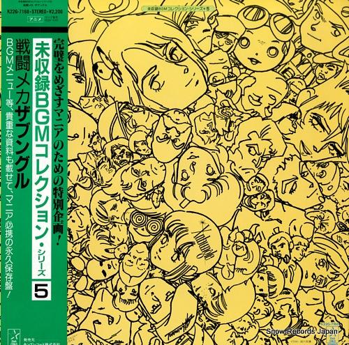 MAKAINO, KOJI xabungle bgm collection K22G-7168 - front cover