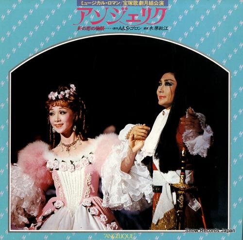 宝塚歌劇団月組 アンジェリク炎の恋の物語 25AH939