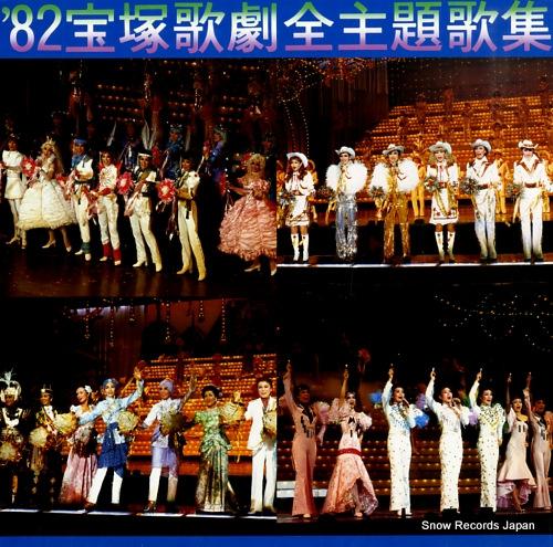 宝塚歌劇団 '82 宝塚歌劇全主題歌集 TMP-1027