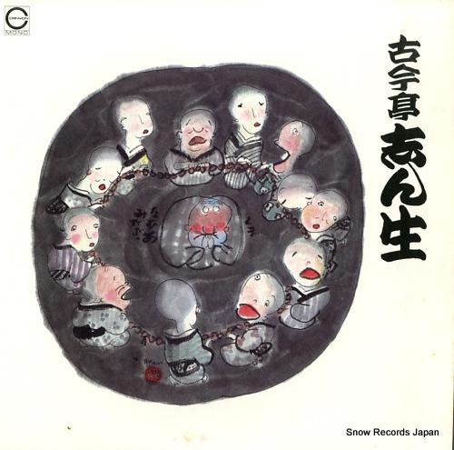 古今亭志ん生 名演集(三) C18G0203