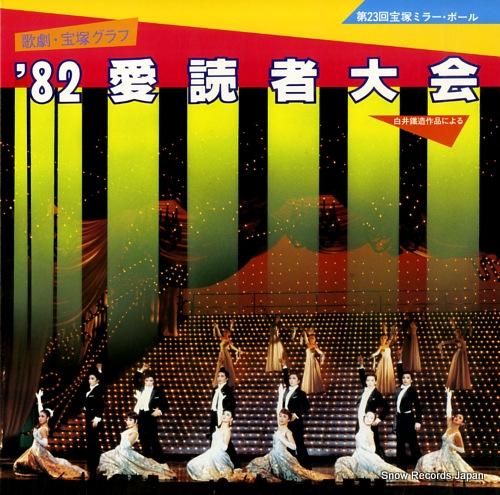 宝塚歌劇団 宝塚ミラーボール・'82愛読者大会 TMP-1025-26
