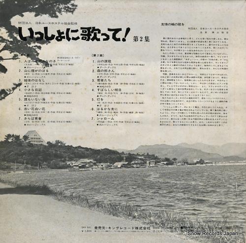 V/A issho ni utatte! dai2shu SKK841 - back cover