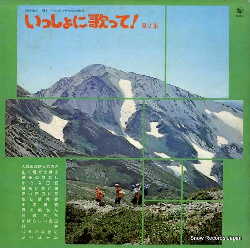 V/A issho ni utatte! dai2shu SKK841 - front cover