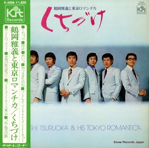 鶴岡雅義と東京ロマンチカの画像 p1_23