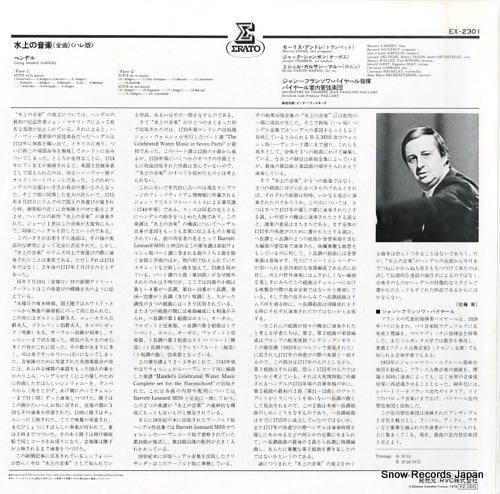PAILLARD, JEAN-FRANCOIS haendel; water music EX-2301 - back cover