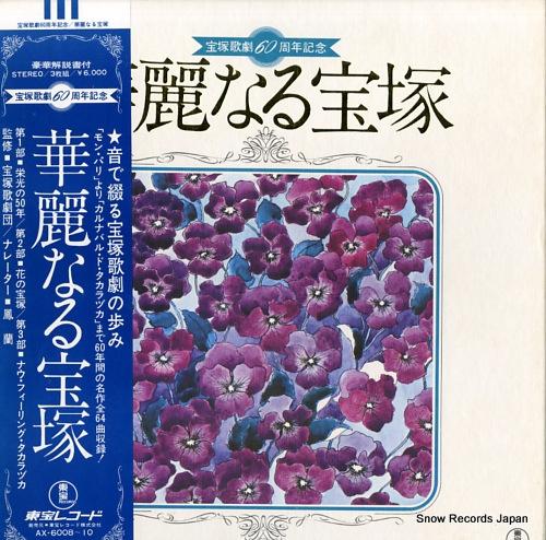 TAKARAZUKA KAGEKIDAN kareinaru takarazuka AX-6008-10 - front cover