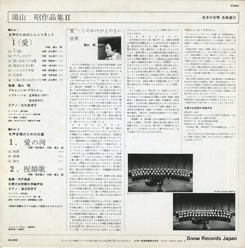 YUYAMA, AKIRA yuyama akira sakuhinshu 2, i(ai) / ai no kawa / shukukonka SJX-1123 - back cover