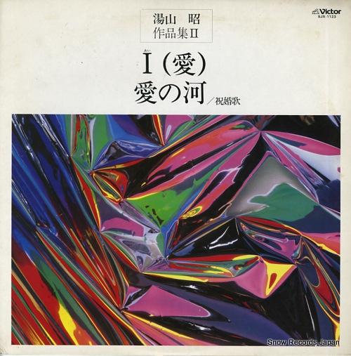 YUYAMA, AKIRA yuyama akira sakuhinshu 2, i(ai) / ai no kawa / shukukonka SJX-1123 - front cover