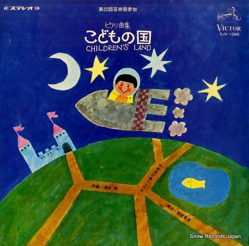 安川加寿子 ピアノ曲集「こどもの国」 SJV-1065