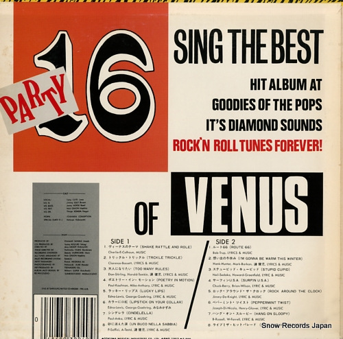 VENUS, THE party BMD-1007 - back cover