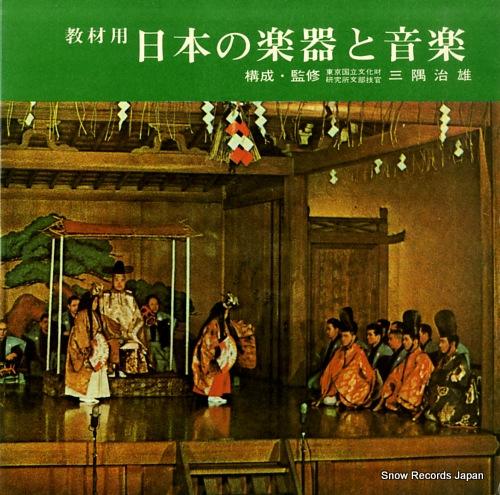 三隅治雄 教材用 日本の楽器と音楽 P-122