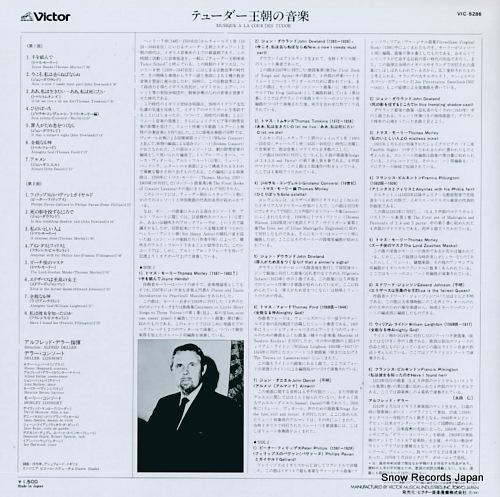 DELLER CONSORT / MORLEY CONSORT tudor music VIC-5286 - back cover