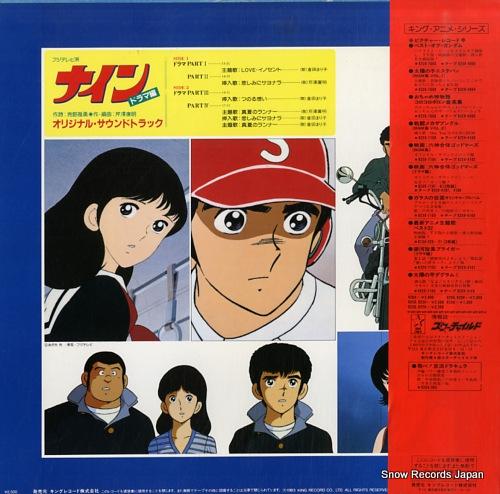 NINE drama / original soundtrack K25G-7131 - back cover