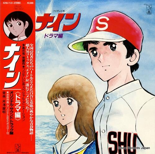 NINE drama / original soundtrack K25G-7131 - front cover