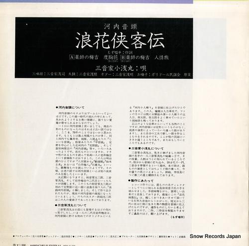 MITSUNEYA, KOASAMARU kawachi ondo / naniwa kyoukyakuden MN3052 - back cover