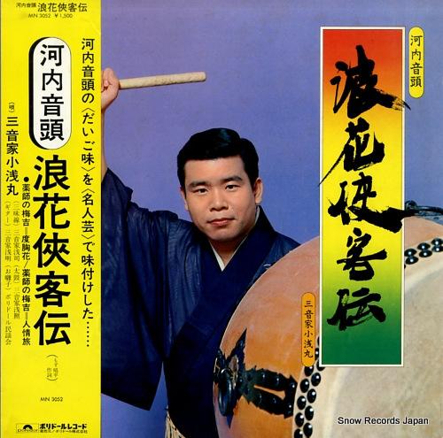 MITSUNEYA, KOASAMARU kawachi ondo / naniwa kyoukyakuden MN3052 - front cover