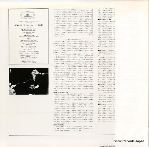 KARAJAN, HERBERT VON weber; overtures MG2401 - back cover